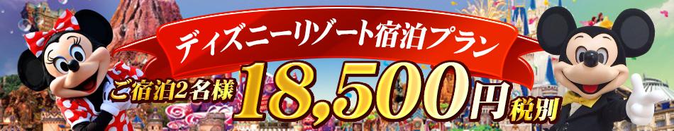 【柏店】期間限定!ディズニーリゾートご宿泊プランスタート!