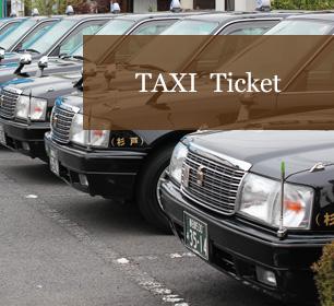 タクシー割引