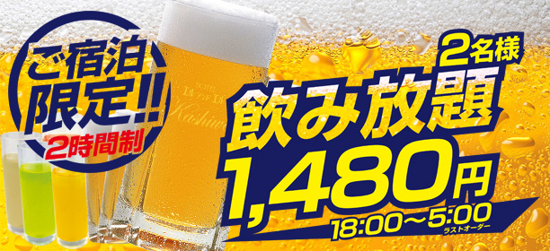 飲み放題メニュー1480円
