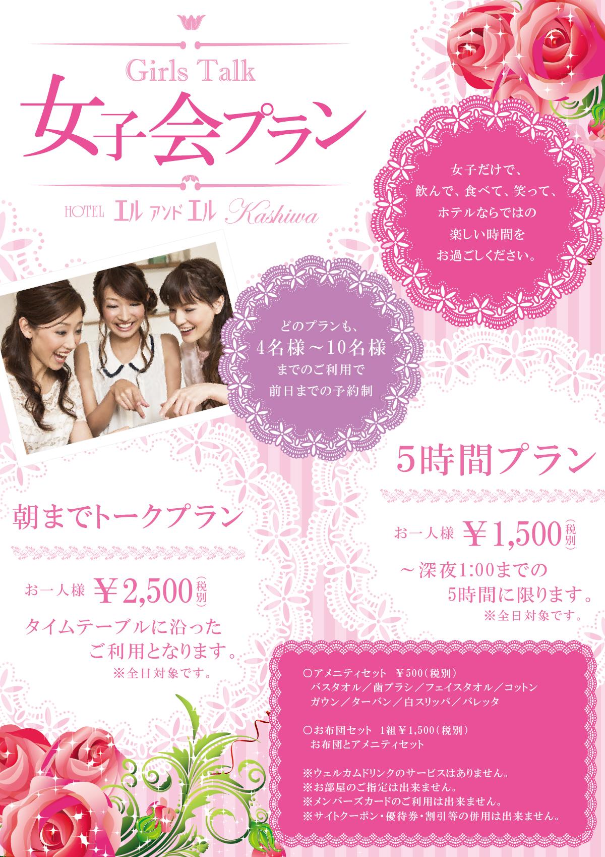 【NEW!!】女子会プラン~Girls Talk~