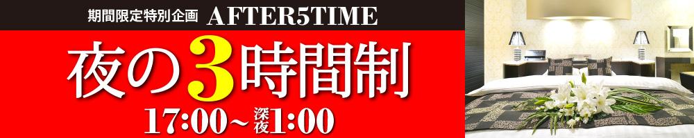 【柏】期間限定!夜の3時間制スタート