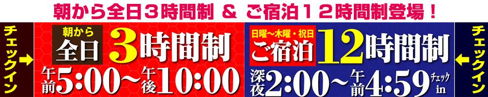 【柏】夜の3時間制スタート