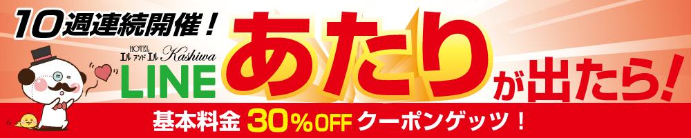 【柏】LINE10週連続開催!抽選であたりが出たら、基本料金30%OFF!