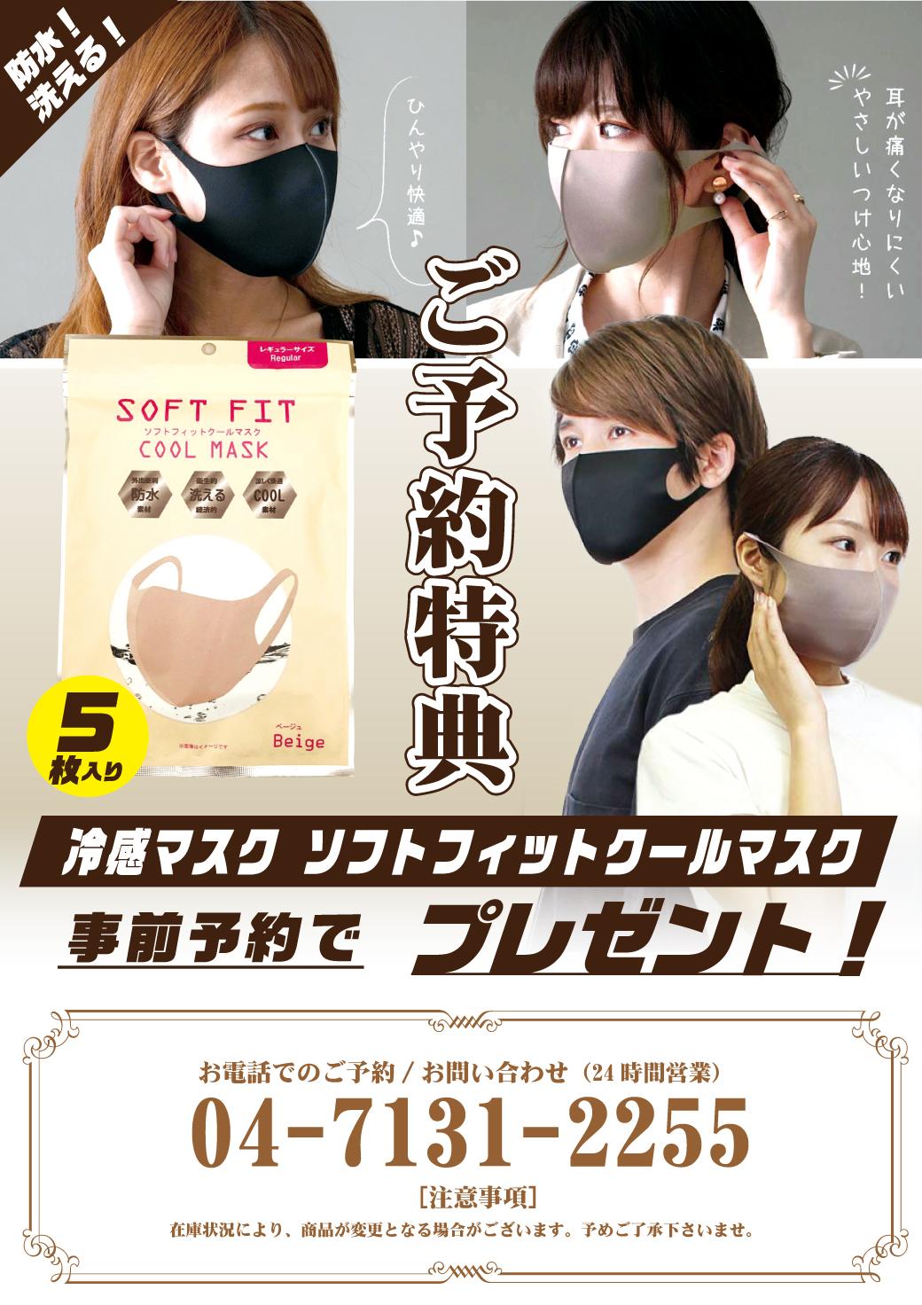 20210716【柏】予約特典(マスク)