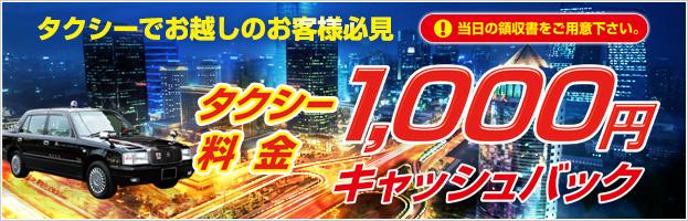 タクシー料金1,000円キャッシュバック