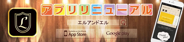 エルアンドエル大宮reve店の公式アプリ
