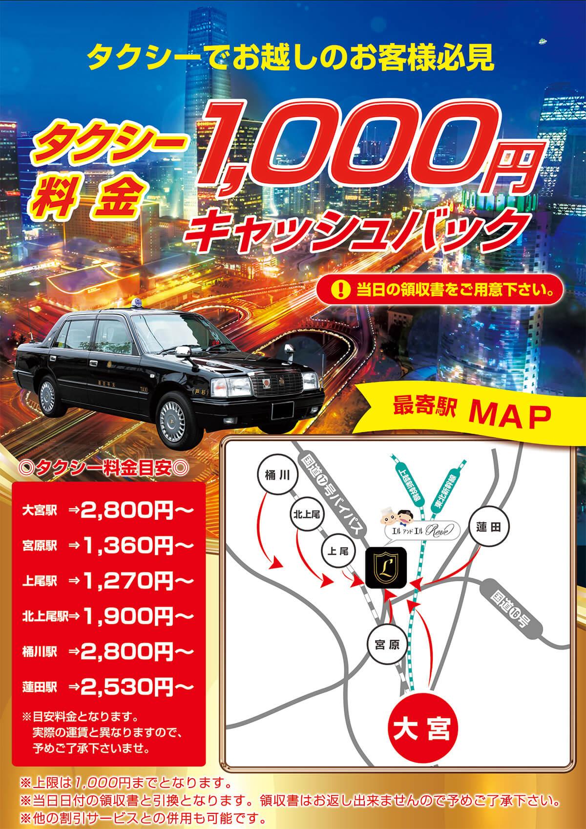 エルアンドエル大宮REVEタクシー1,000円キャッシュバック