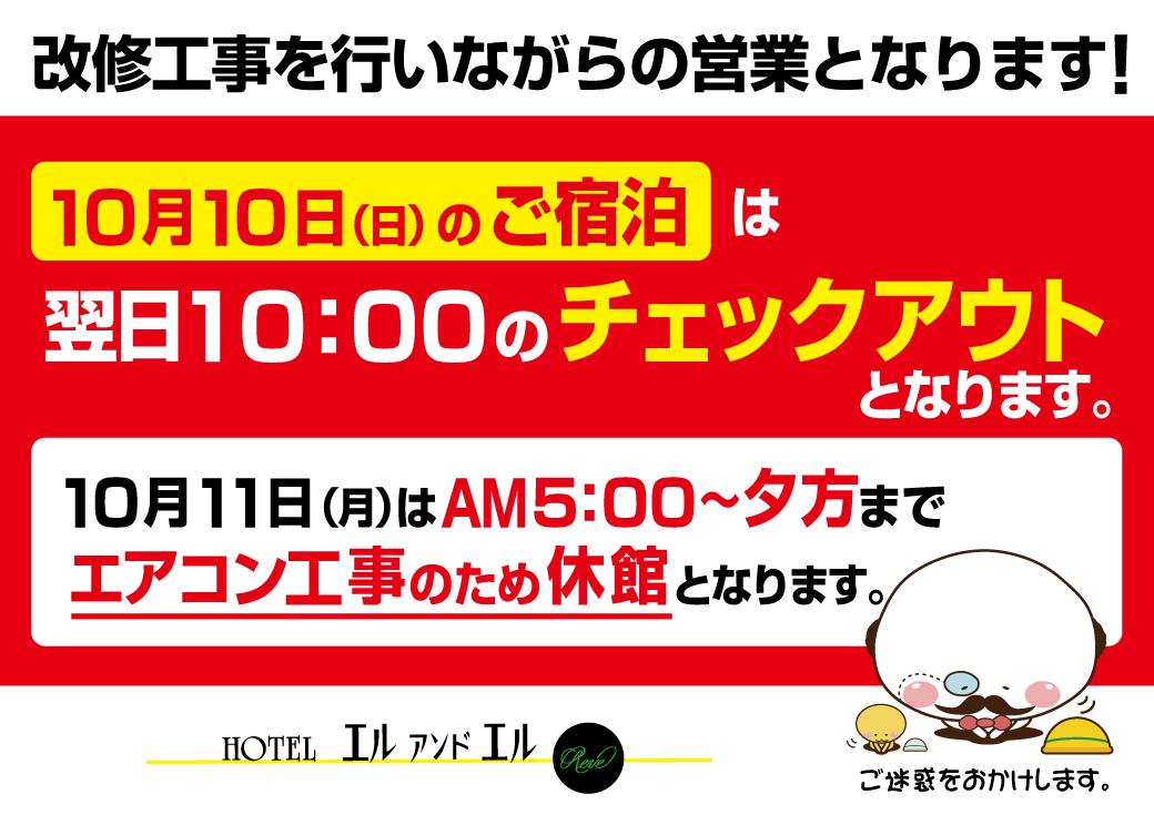 【大宮】10/10(日)のご宿泊について