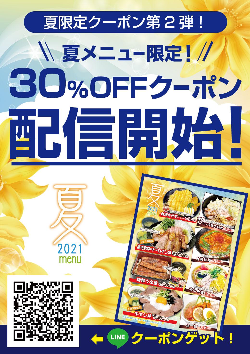 【草加】第2弾夏メニュー2021LINE30%OFFクーポン配信開始